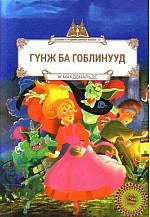 Дэлхийн хүүхдийн шилмэл зохиол - 87 : Гүнж ба Гоблинууд