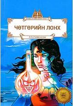 Дэлхийн хүүхдийн шилмэл зохиол - 86 : Чөтгөрийн лонх
