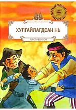 Дэлхийн хүүхдийн шилмэл зохиол - 84 : Хулгайлагдсан нь