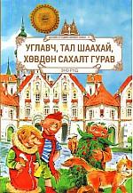 Дэлхийн хүүхдийн шилмэл зохиол - 77 : Углавч, тал шаахай, хөвдөн сахалт гурав