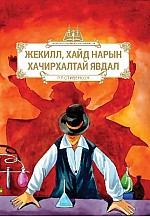 Дэлхийн хүүхдийн шилмэл зохиол - 68 : Жекилл, Хайд нарын хачирхалтай явдал