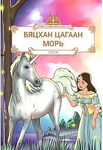 Дэлхийн хүүхдийн шилмэл зохиол - 66 : Бяцхан цагаан морь