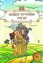 Дэлхийн хүүхдийн шилмэл зохиол - 65 : Шидэт хүүрийн үлгэр