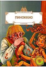 Дэлхийн хүүхдийн шилмэл зохиол - 64 : Пиноккио