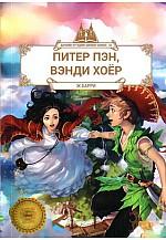 Дэлхийн хүүхдийн шилмэл зохиол - 63 : Питер Пэн, Вэнди хоёр