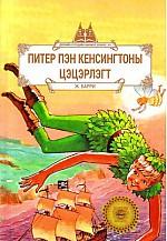 Дэлхийн хүүхдийн шилмэл зохиол - 62 : Питер Пэн Кесингтоны цэцэрлэгт