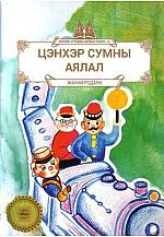 Дэлхийн хүүхдийн шилмэл зохиол - 61 : Цэнхэр сумны аялал