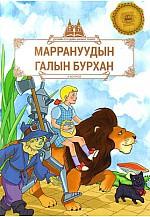 Дэлхийн хүүхдийн шилмэл зохиол - 45 : Маррануудын галын бурхан