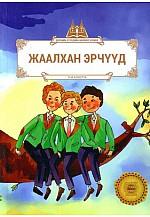 Дэлхийн хүүхдийн шилмэл зохиол - 43 : Жаалхан эрчүүд