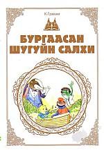 Дэлхийн хүүхдийн шилмэл зохиол - 35 : Бургаасан шугуйн салхи