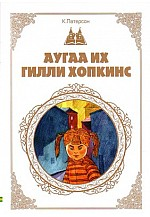 Дэлхийн хүүхдийн шилмэл зохиол - 31 : Аугаа их Гилли Хопкинс
