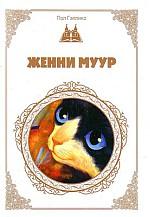 Дэлхийн хүүхдийн шилмэл зохиол - 27 : Женни муур