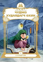 Дэлхийн хүүхдийн шилмэл зохиол - 5 : Чүдэнз худалдагч охин