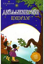 Дэлхийн хүүхдийн шилмэл зохиол - 1 : Диваажингийн цэцэрлэг