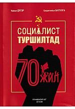 Социалист туршилтад 70 жил