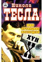 Никола Тесла өөр ертөнцөөс илгээгдсэн хүн
