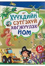 Хүүхдийн сэтгэхүй хөгжүүлэх ном