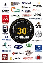 Монголыг өөрчилсөн 30 компани