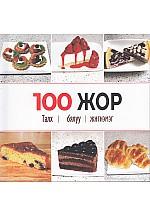 100 жор