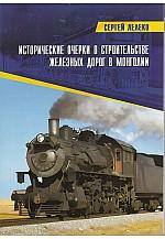 Историческое очерки о строительстве железных дорог в монголии