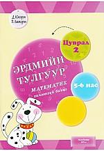 Эрдмийн тулгуур - Математик 5-6 нас