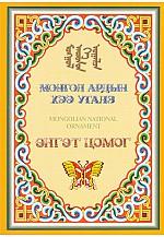 Монгол ардын хээ угалз : Өнгөт цомог