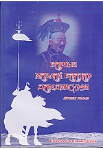 Баргын манлай баатар Дамдинсүрэн