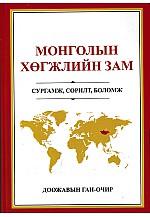 Монголын хөгжлийн зам /Сургамж, сорилт, боломж/
