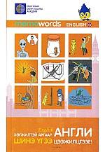 Хөгжилтэй аргаар Англи шинэ үгээ цээжилцгээе