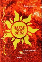 Наран төвт онол Монголын нууц товчоо судрын тайлал