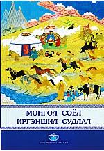 Монгол соёл иргэншил судлал