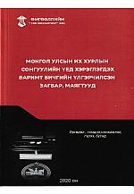 Монгол улсын их хурлын Сонгуулийн үед хэрэглэгдэх баримт бичгийн үлгэрчилсэн загвар маягтууд