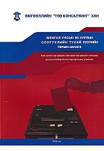Монгол улсын их хурлын сонгуулийн тухай хуулийн гарын авлага