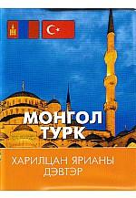 Монгол турк харилцан ярианы дэвтэр