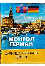 Монгол герман харилцан ярианы дэвтэр