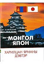 Монгол япон харилцан ярианы дэвтэр