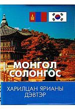 Монгол солонгос харилцан ярианы дэвтэр