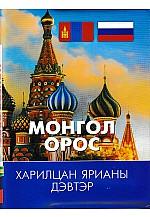 Монгол орос харилцан ярианы дэвтэр Соёмбо