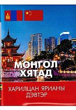 Монгол хятад харилцан ярианы дэвтэр Соёмбо