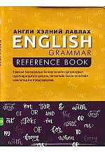 Англи хэлний тулгуур лавлах