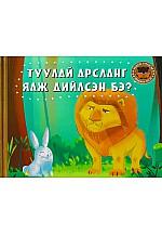 Туулай арсланг яаж дийлсэн бэ?
