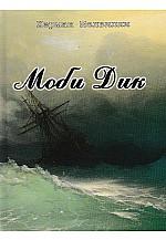 Моби Дик /англи,монгол/