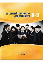 Эх хэлний хичээлээр дадлагажихуй 8-9 анги