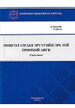 Монгол улсын эрүүгийн эрх зүй ерөнхий анги