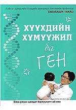 Хүүхдийн хүмүүжил ба ген