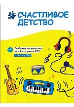 Счастливое детство /Хүүхдийн орос дуу CD, DVD,караоке,/