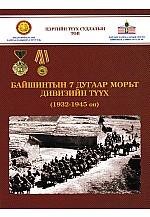 Байшинтын долоодугаар морьт дивизийн түүх 1932-1945