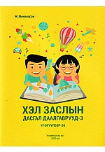 Хэл заслын дасгал даалгаврууд - 3