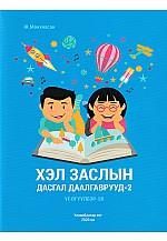 Хэл заслын дасгал даалгаврууд - 2