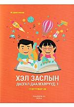 Хэл заслын дасгал даалгаврууд - 1